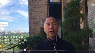 郭文贵8月22日第二次报平安直播:盗国贼组织上百特务来美,用'蓝金黄'计划对付文贵及知名推友。很多人及家人会被威胁。