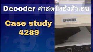 case study ขายประกันติด 4289 ที่โต๊ะทำงาน