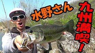 ジャッカル水野さんが九州を満喫しております