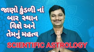 learn jyotish shastra in gujarati - 免费在线视频最佳电影电视