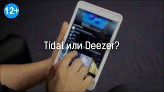 Tidal или Deezer: какой сервис выбрать?