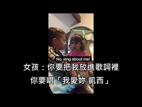 女孩叫男孩用歌向她告白,男孩霸氣又不失禮貌的回應
