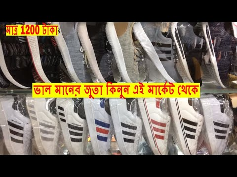 Best Place To Buy Shoes In Dhaka 👟 Buy Buy Nike,Adidas 👞 Elephant Road Shoes Market