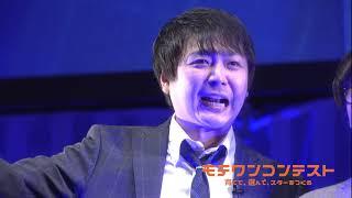 【モテワンコンテスト 2017】TOP1グランプリ・磁石 - YouTube