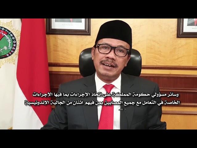 Video: 3 Himbauan Penting Untuk WNI dari Dubes RI untuk Arab Saudi