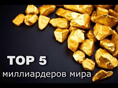 Самые богатые люди-рейтинг россия