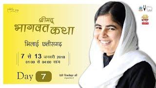 LIVE - Shrimad Bhagwat Katha Day 7 !! ITI Ground, Bhilai, Chhattisgarh #DeviChitralekhaji