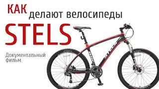 Как делают велосипеды STELS. Документальный фильм