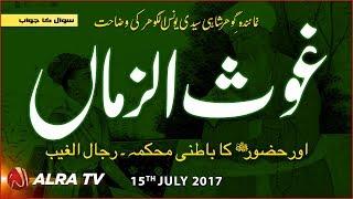 rijalul ghaib urdu book - Video hài mới full hd hay nhất