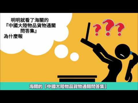 美中貿易衝突-中國大陸物品貨物通關問答集(下)