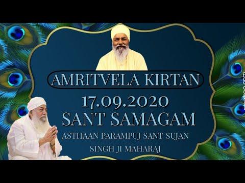 17.09.2020, Amritvela Kirtan, Sant Samagam, New Delhi, LIVE (Sant Sujan Singh Ji Maharaj)