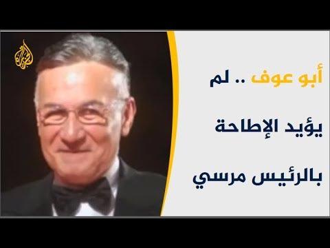 عزت أبو عوف.. عارض مظاهرات 30 يونيو والإطاحة بمرسي