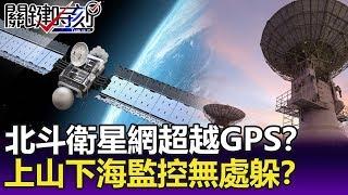 大陸「北斗定位衛星網」超越GPS成霸主!?上山下海「監控」動向情報無處躲?-【關鍵精華】