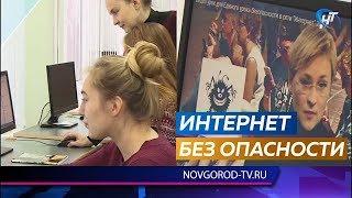 Специалисты из Ростова-на-Дону проводят практикум для школьников по интернет-безопасности