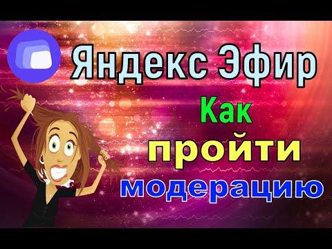Яндекс Эфир   Как пройти модерацию своих видео