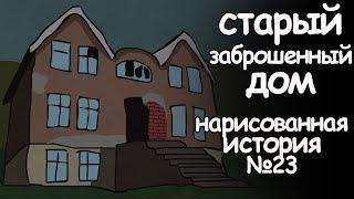 Старый заброшенный дом. страшная история. анимация.ужасы