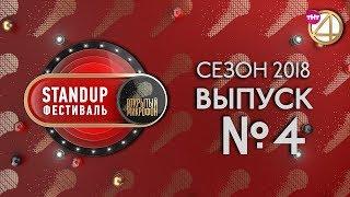 """Выпуск №4. StandUp фестиваль """"Открытый Микрофон"""" (2018)"""