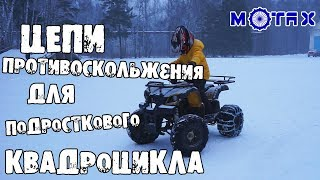 Цепи противоскольжения для подросткового квадроцикла motax
