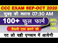 100+ Full Forms For CCC Exam|CCC Exam Preparation In Hindi|CCC Exam Sep-Oct 2020