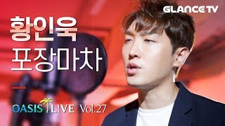 황인욱 포장마차 ⭐드뎌 최초라이브⭐ㅣ오아시스 LIVE L 1:15 저 고음 봐도봐도 신기 (ft.뽀짝 쿠키영상)