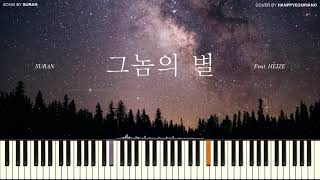 SURAN(수란) - 그놈의 별 Hide And Seek (Feat. 헤이즈) [PIANO COVER]