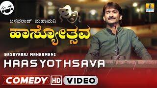 "Hasyothsava by ""Basavaraj Mahamani"" | Kannada Standup Comedy | Junior ಬೀchi"