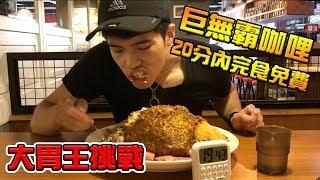 【T.H.子恆】大胃王挑戰!巨無霸咖哩 20分鐘內完食免費!!