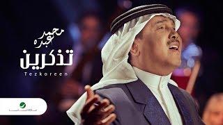 Mohammed Abdo ... Tezkoreen - Lyrics | محمد عبده ... تذكرين - بالكلمات تحميل MP3