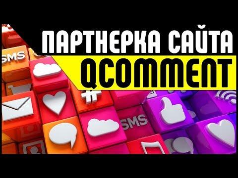 Партнерка QComment. Заработок на рефералах биржи комментариев и соц.продвижения