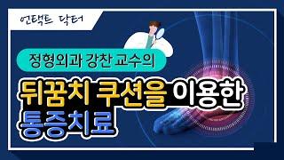 [언택트 닥터 ] 뒤꿈치 쿠션을 이용한 통증 치료법 이미지