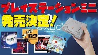 まじか!プレイステーションクラシックミニ発売決定!