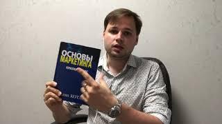 Филип Котлер «Основы маркетинга»: отзыв за пару минут