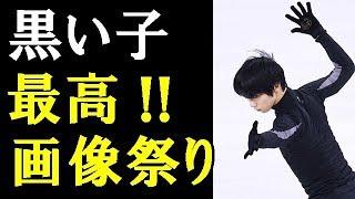 羽生結弦公開練習がいつか分からないし、みんな羽生の情報に飢えてる!羽生くんの画像祭り!「黒い子最高」#yuzuruhanyu