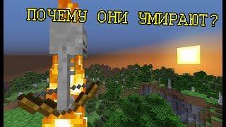 Крайности Minecraft: ПОЧЕМУ МОНСТРЫ СГОРАЮТ УТРОМ?