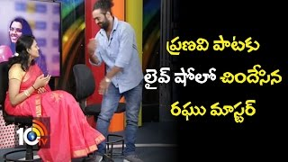Dance Master Raghu Dances For Pranavi Song | Exclusive Interview | 10TV