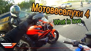 МОТОВЕСЕЛУХИ 4: What is love | Funny motorcycle video compilation