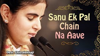 Sanu Ek Pal Chain Na Aave