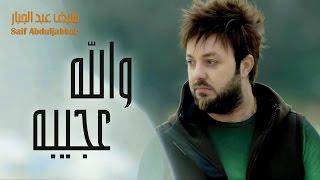 تحميل اغاني سيف عبد الجبار - والله عجيبه ( فيديو كليب ) | حصريا 2015 MP3