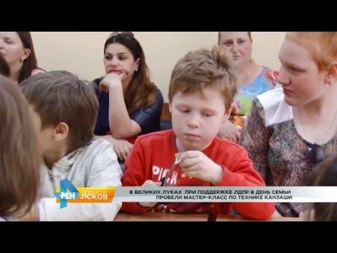 Новости Псков 16.05.2016 # Мастер класс по технике Канзаши