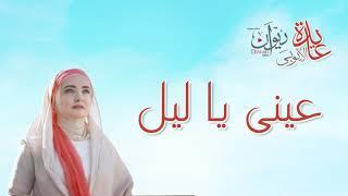 اغاني طرب MP3 Aida AlAyoubi - Eny Ya Lele   عايدة الأيوبي - عيني يا ليل تحميل MP3