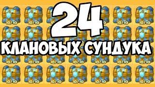 Clash Royale - 24 КЛАНОВЫХ СУНДУКА!!! САМОЕ БОЛЬШОЕ ОТКРЫТИЕ В МИРЕ!!!