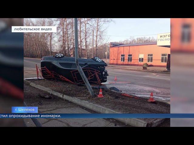 Два человека пострадали в ДТП в Шелехове