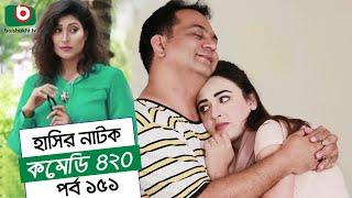 Dom Fatano Hashir Natok | Comedy 420 | EP - 151 | Mir Sabbir, Ahona, Siddik, Chitrolekha Guho, Alvi