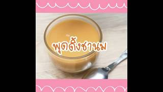 SistaCafe Channel : วิธีทำพุดดิ้งชานม