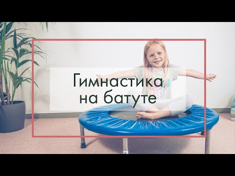 Упражнения для детей на минибатуте