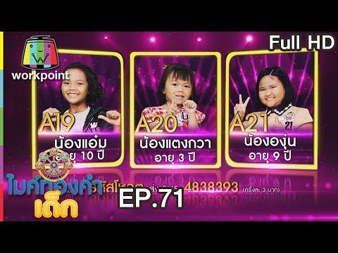 ไมค์ทองคำเด็ก 3 (รายการเก่า) | EP.71 | Semi-final | 10 พ.ย. 61 Full HD