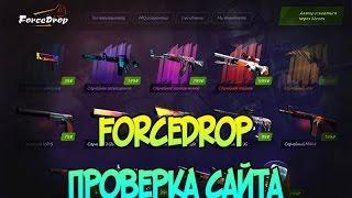 ForceDrop ( Разоблачение ) - Проверка сайта на ВШИВОСТЬ