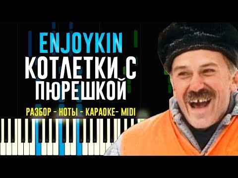 Enjoykin - Котлетки с Пюрешкой | На пианино | Караоке | Ноты
