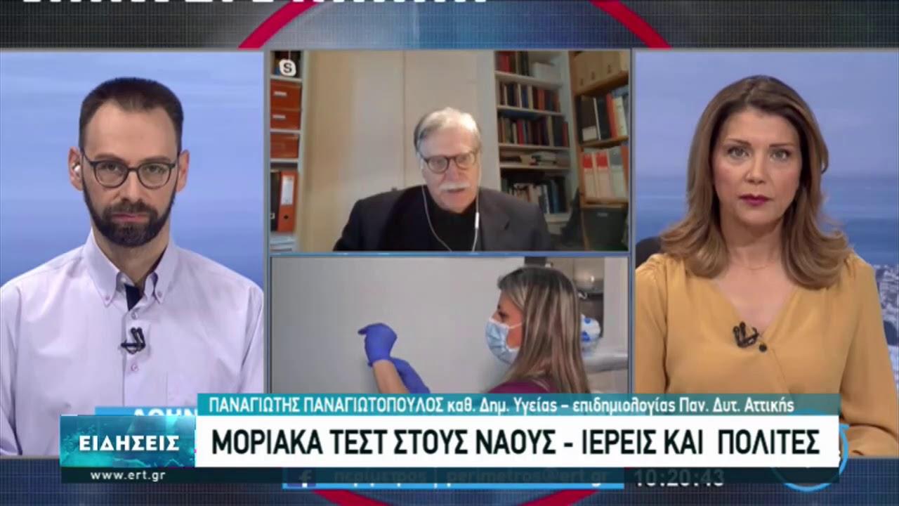 Αναστάτωση στη Θεσσαλονίκη από το κρούσμα του μεταλλαγμένου ιού   01/02/2021   ΕΡΤ