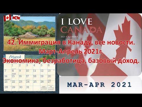 Иммиграция в Канаду, все новости | Март-Апрель 2021г. | Экономика, безработица, базовый доход.